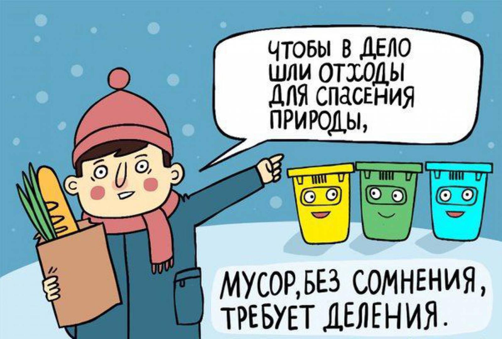 Научись разделять мусор!